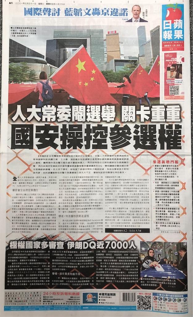 f:id:hongkong2019:20210401060844j:image