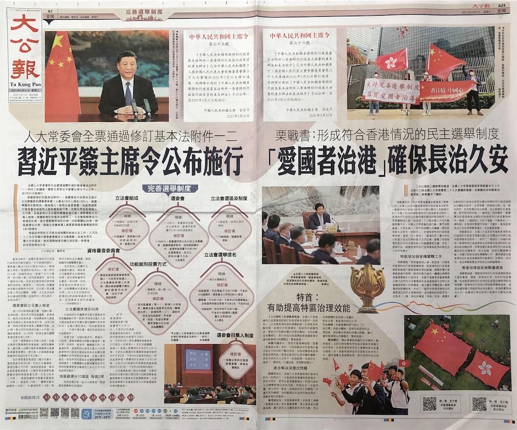 f:id:hongkong2019:20210401060848j:image