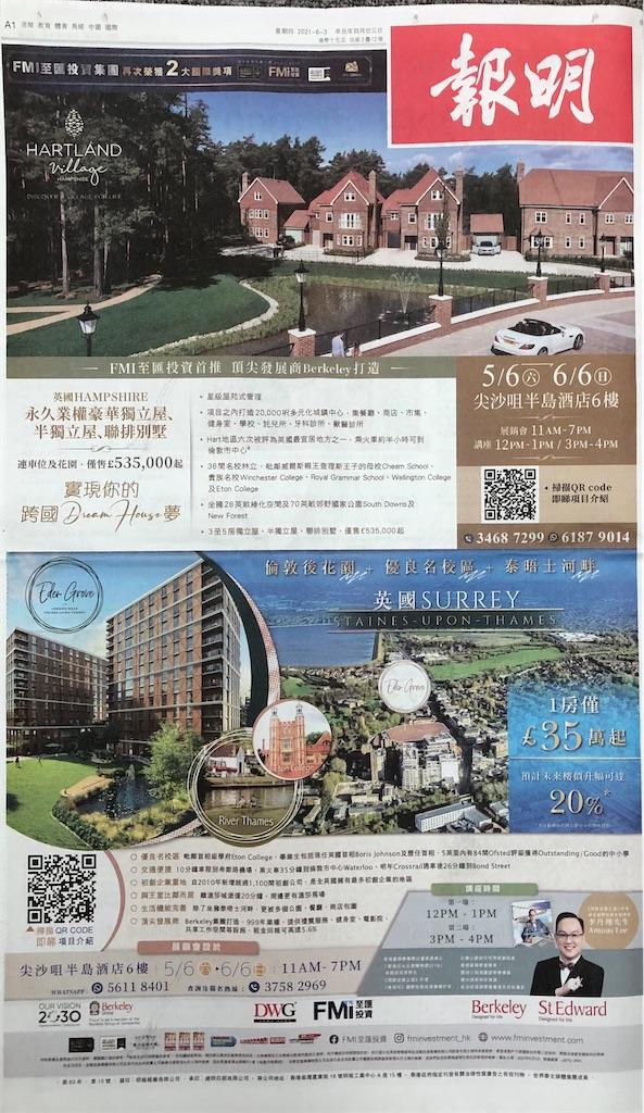 f:id:hongkong2019:20210606040137j:image