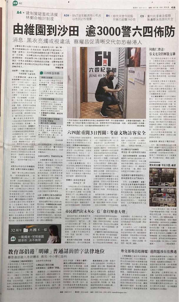 f:id:hongkong2019:20210606040142j:image