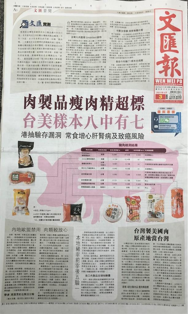 f:id:hongkong2019:20210606040146j:image
