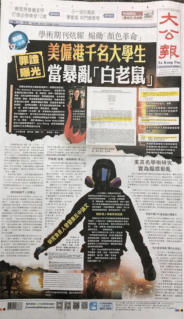 f:id:hongkong2019:20210606040150j:image