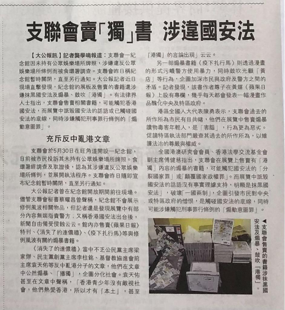 f:id:hongkong2019:20210606040311j:image
