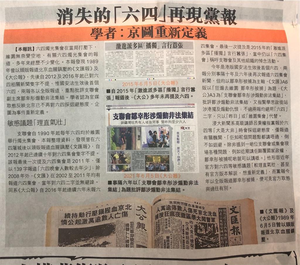 f:id:hongkong2019:20210615071323j:image