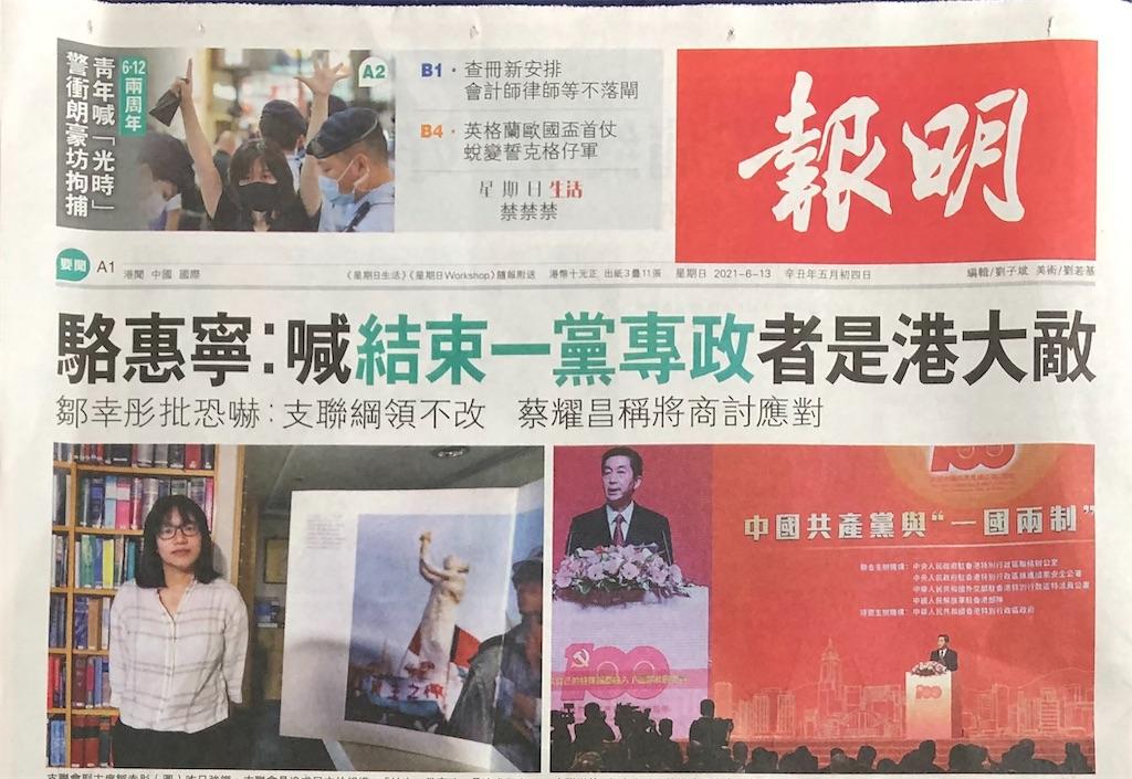 f:id:hongkong2019:20210615081616j:image