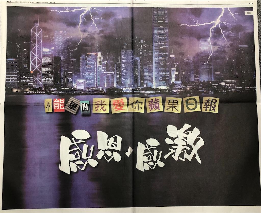 f:id:hongkong2019:20210624032721j:image