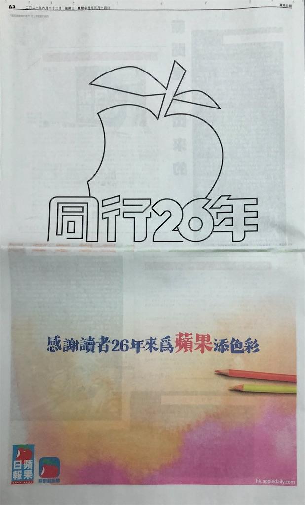 f:id:hongkong2019:20210624032921j:image