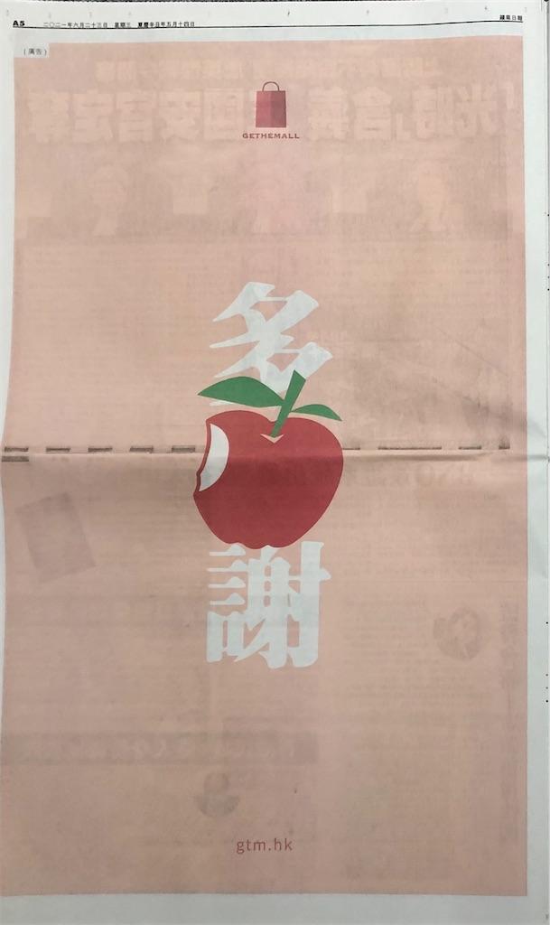 f:id:hongkong2019:20210624032939j:image