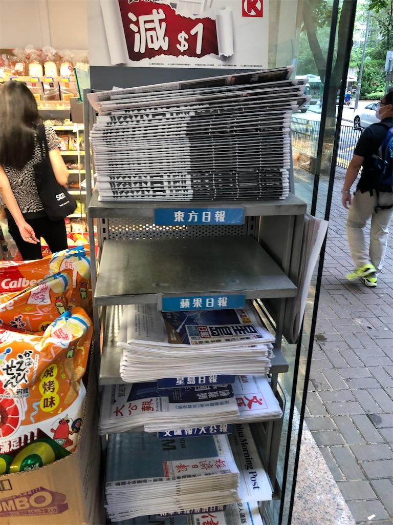 f:id:hongkong2019:20210624222101j:image