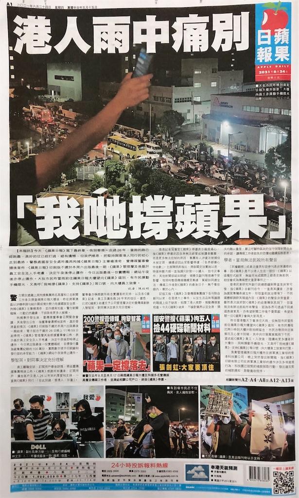 f:id:hongkong2019:20210624222726j:image