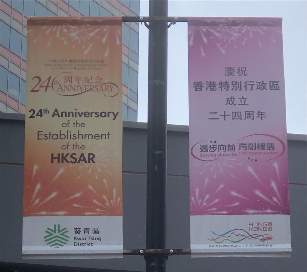 f:id:hongkong2019:20210630173514j:image