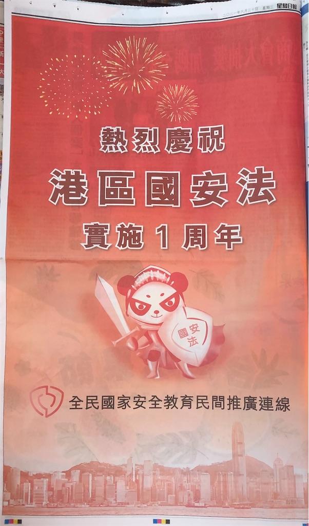 f:id:hongkong2019:20210630174157j:image