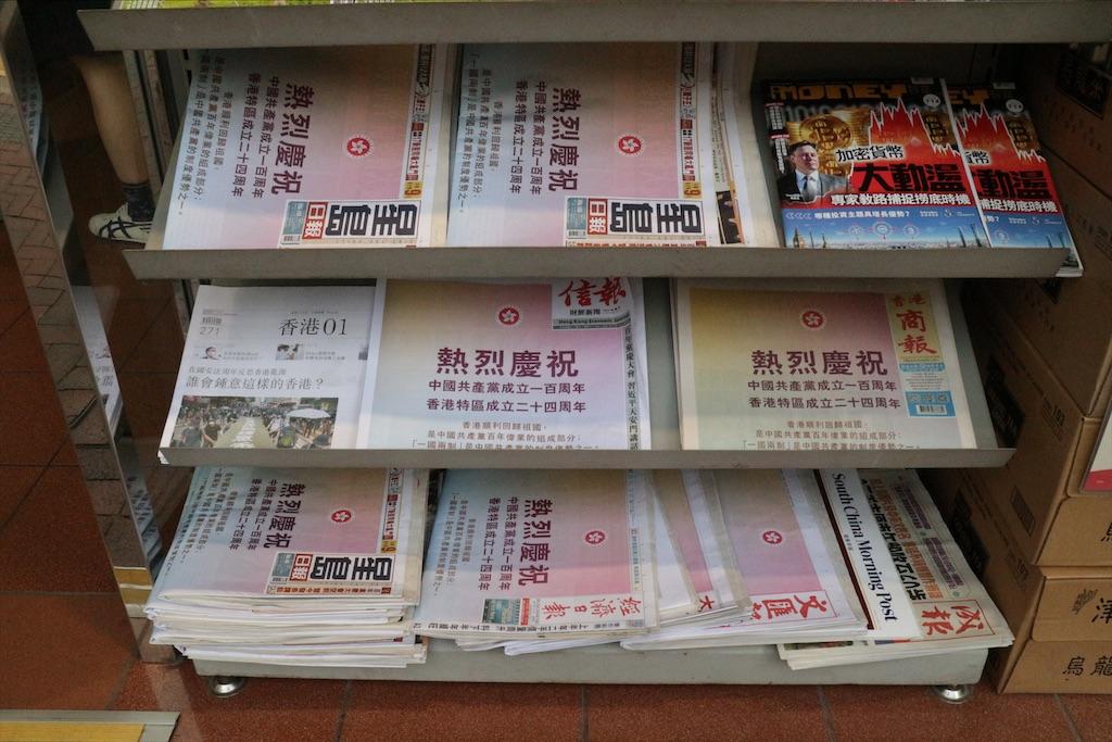 f:id:hongkong2019:20210703140306j:image