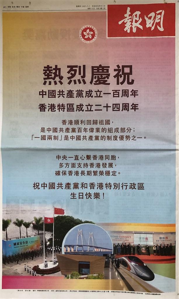 f:id:hongkong2019:20210703142538j:image