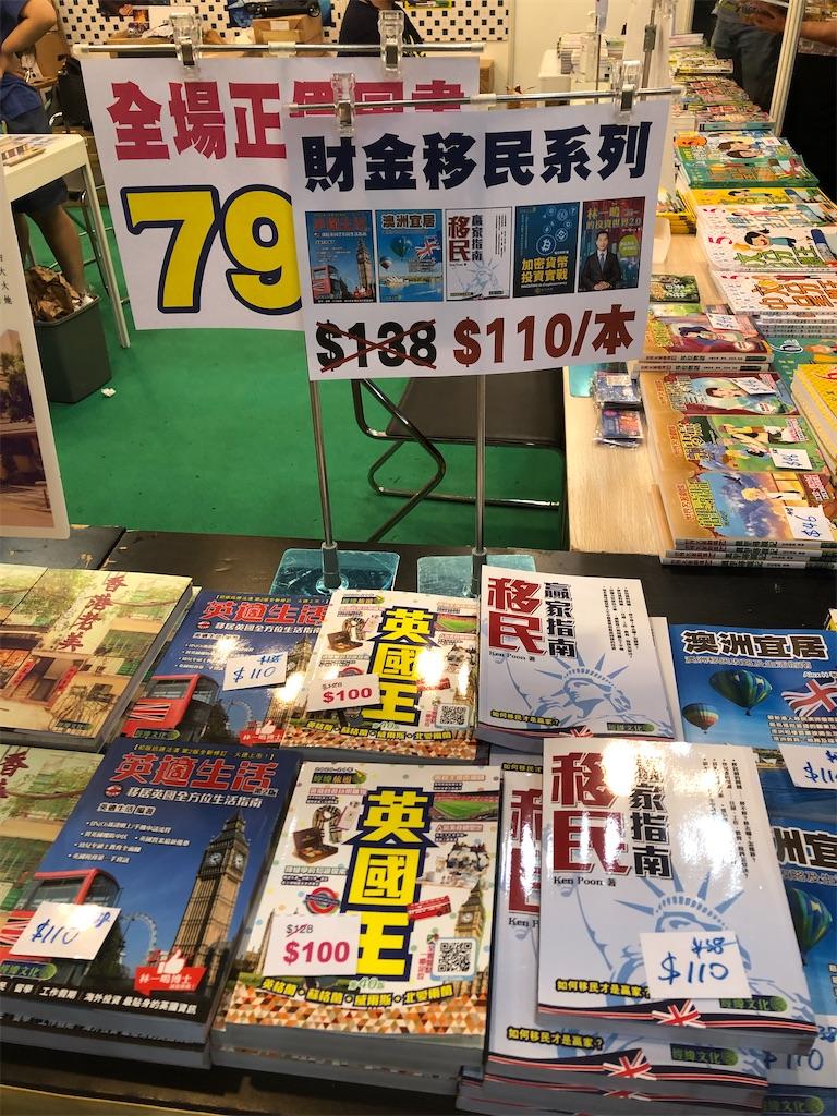 f:id:hongkong2019:20210718093531j:image