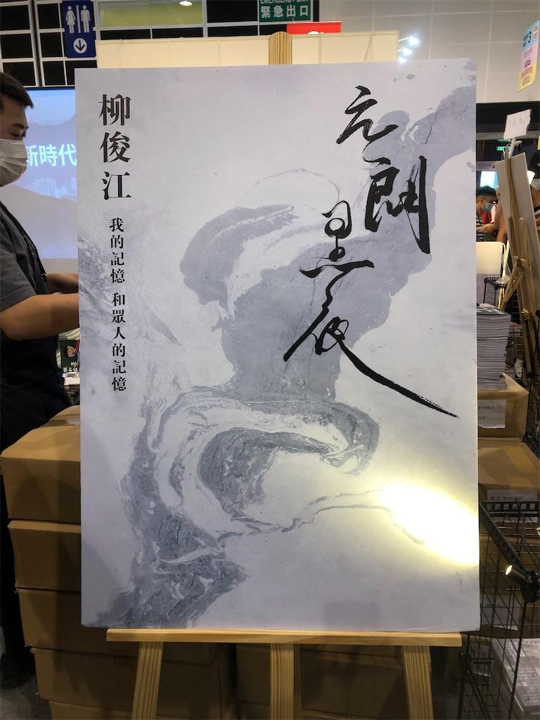 f:id:hongkong2019:20210718093556j:image