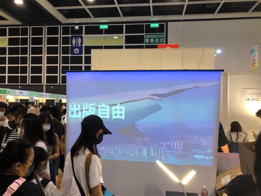 f:id:hongkong2019:20210718093609j:image