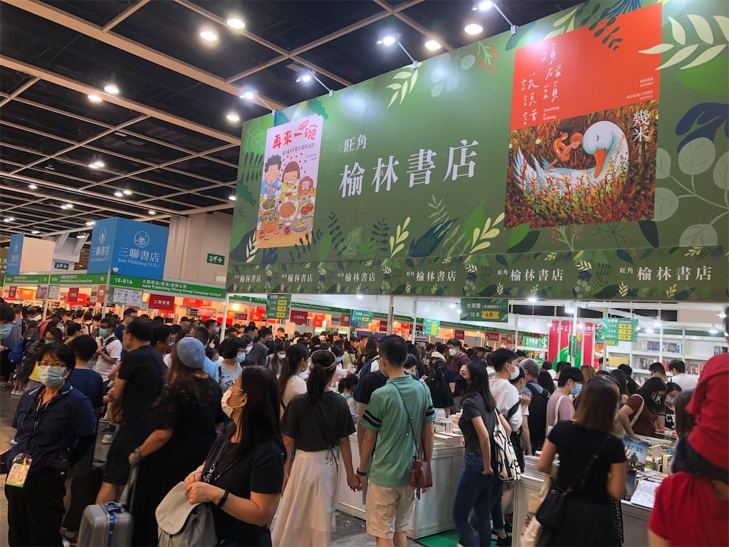 f:id:hongkong2019:20210718093728j:image