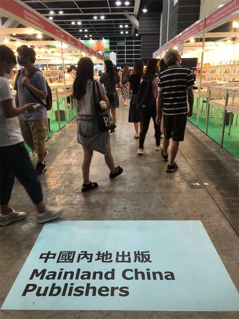 f:id:hongkong2019:20210718094750j:image