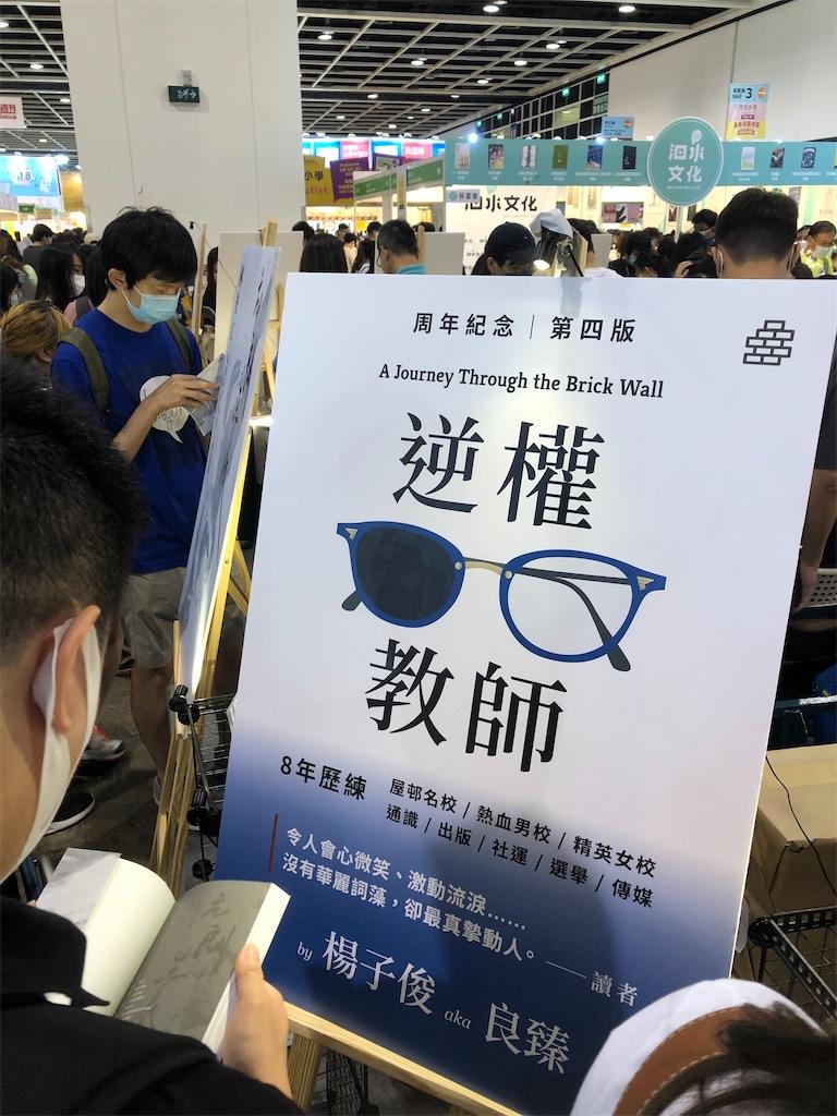 f:id:hongkong2019:20210718094910j:image