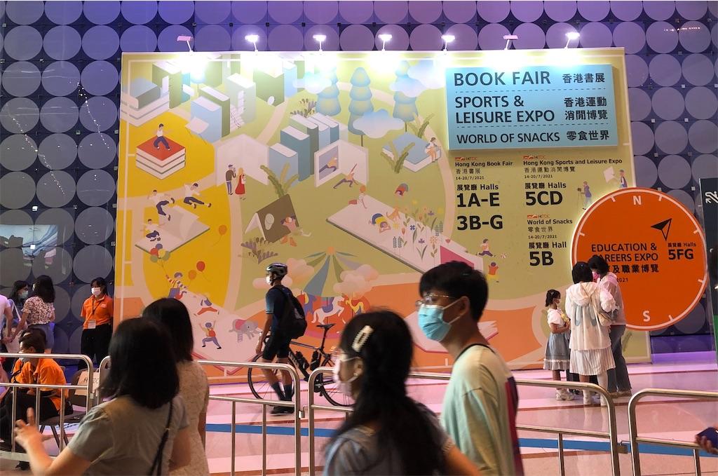 f:id:hongkong2019:20210718100902j:image
