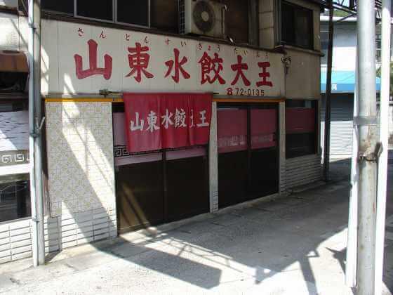 f:id:hongkonghongkong:20161226190542j:plain