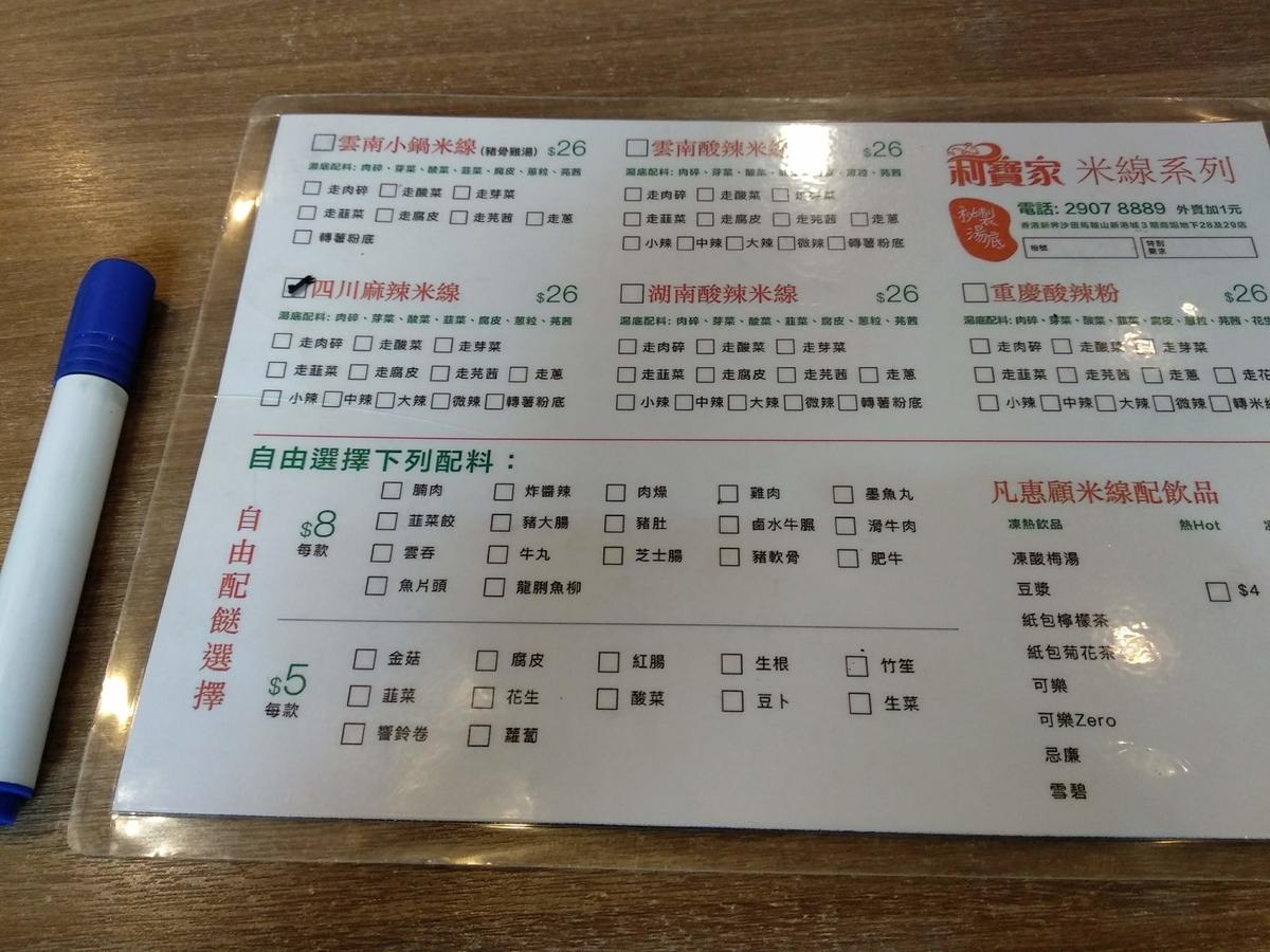 f:id:hongkonghongkong:20190521182925j:plain