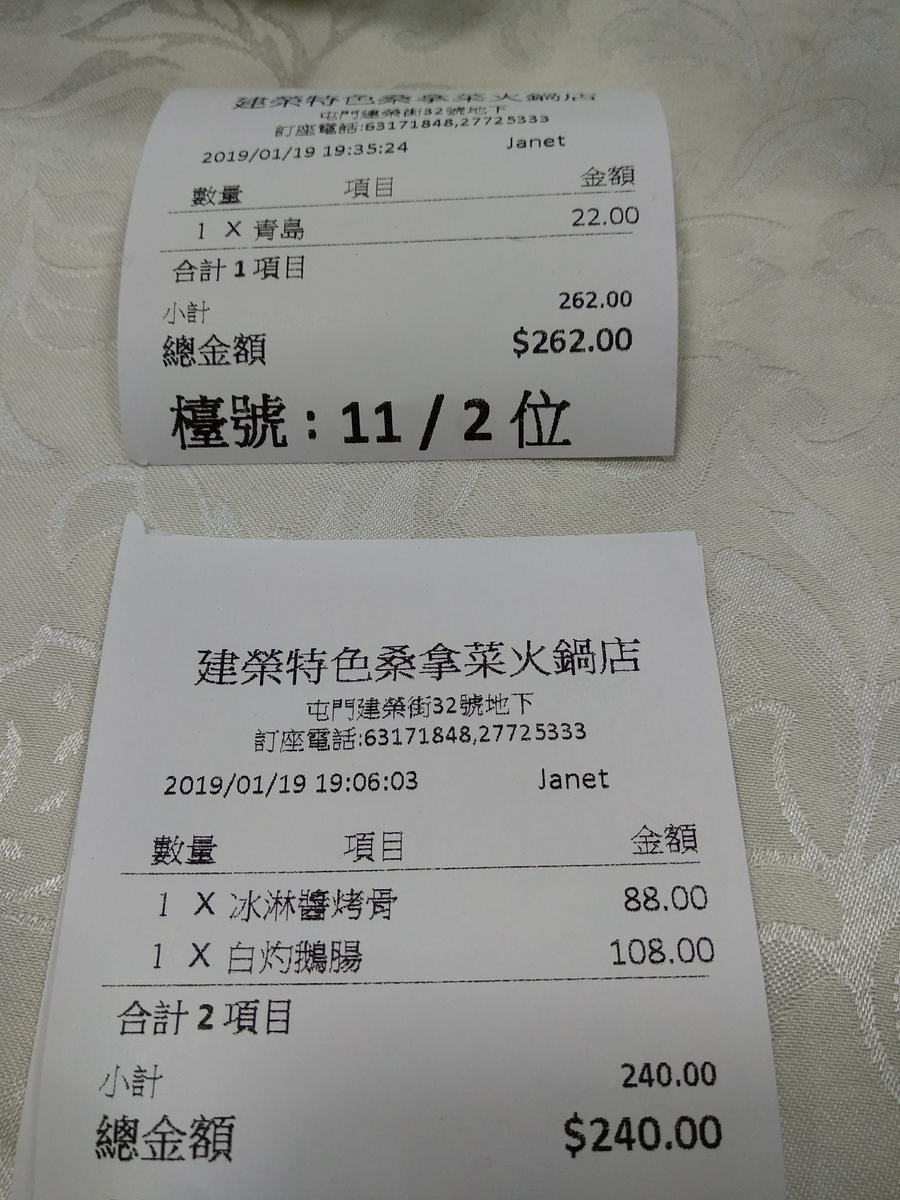 f:id:hongkonghongkong:20190521190145j:plain