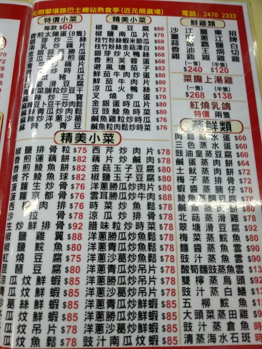 f:id:hongkonghongkong:20190727191216j:plain