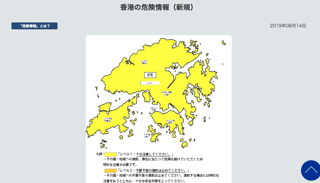 f:id:hongkonghongkong:20190815141511p:plain