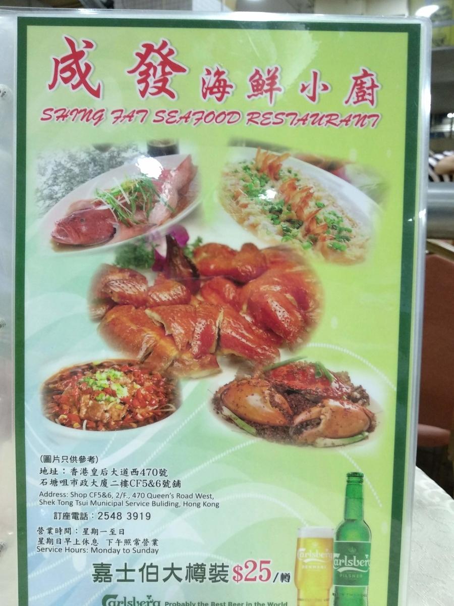 f:id:hongkonghongkong:20200417181837j:plain