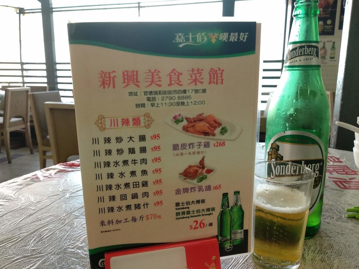 f:id:hongkonghongkong:20200417182440j:plain