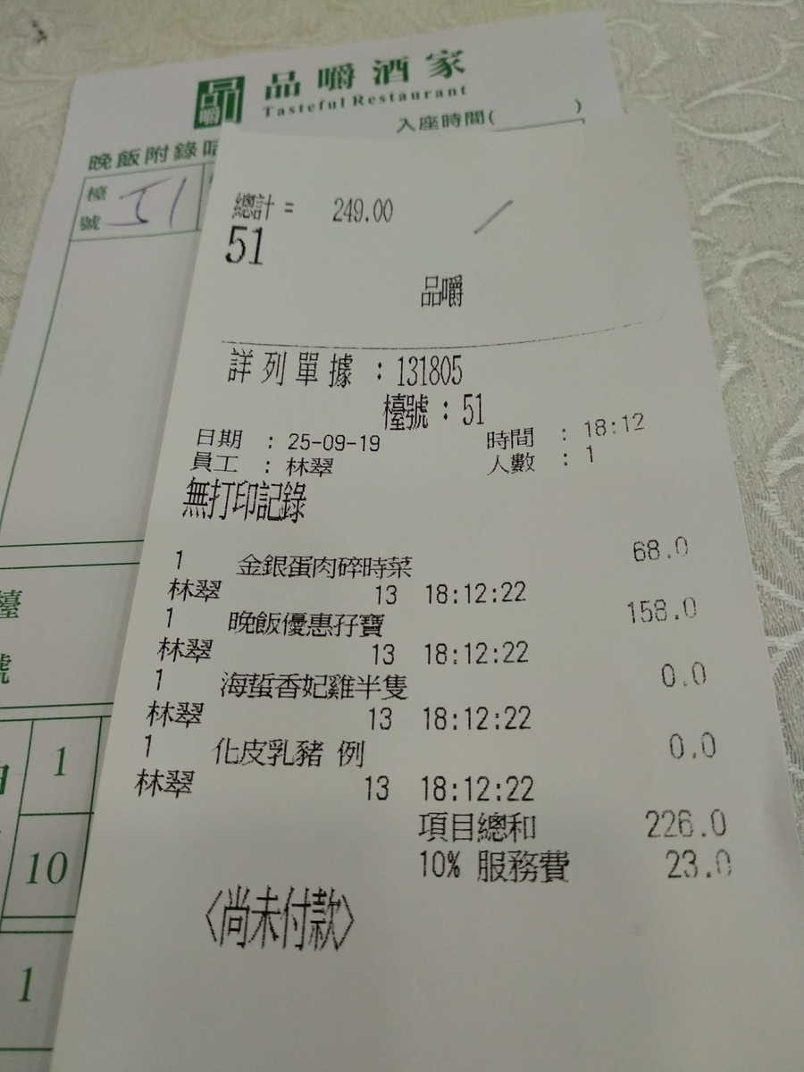 f:id:hongkonghongkong:20200417182840j:plain