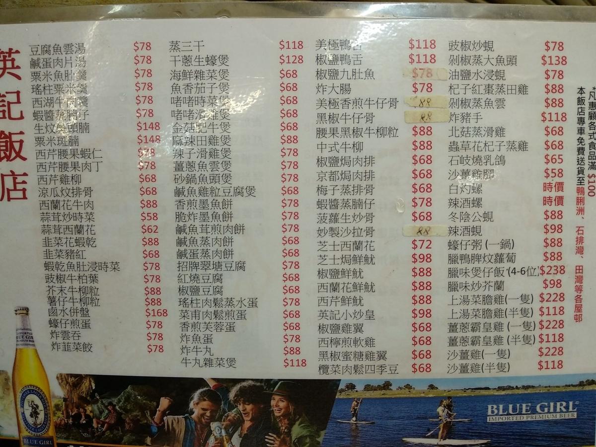 f:id:hongkonghongkong:20200930171318j:plain