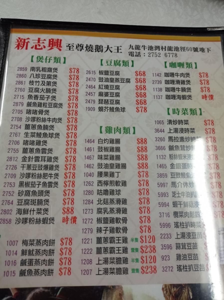 f:id:hongkonghongkong:20210402173433j:plain