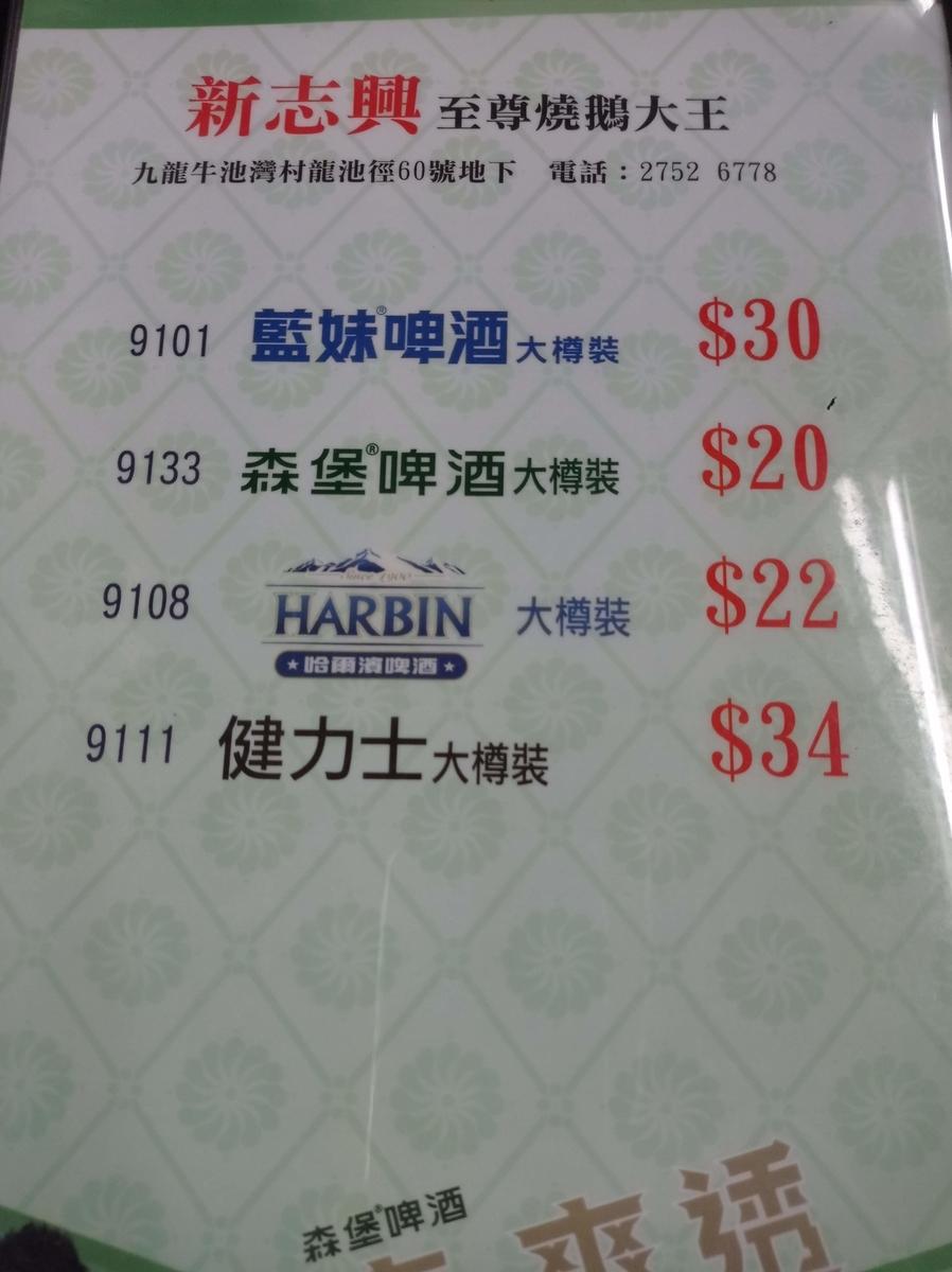 f:id:hongkonghongkong:20210402173732j:plain