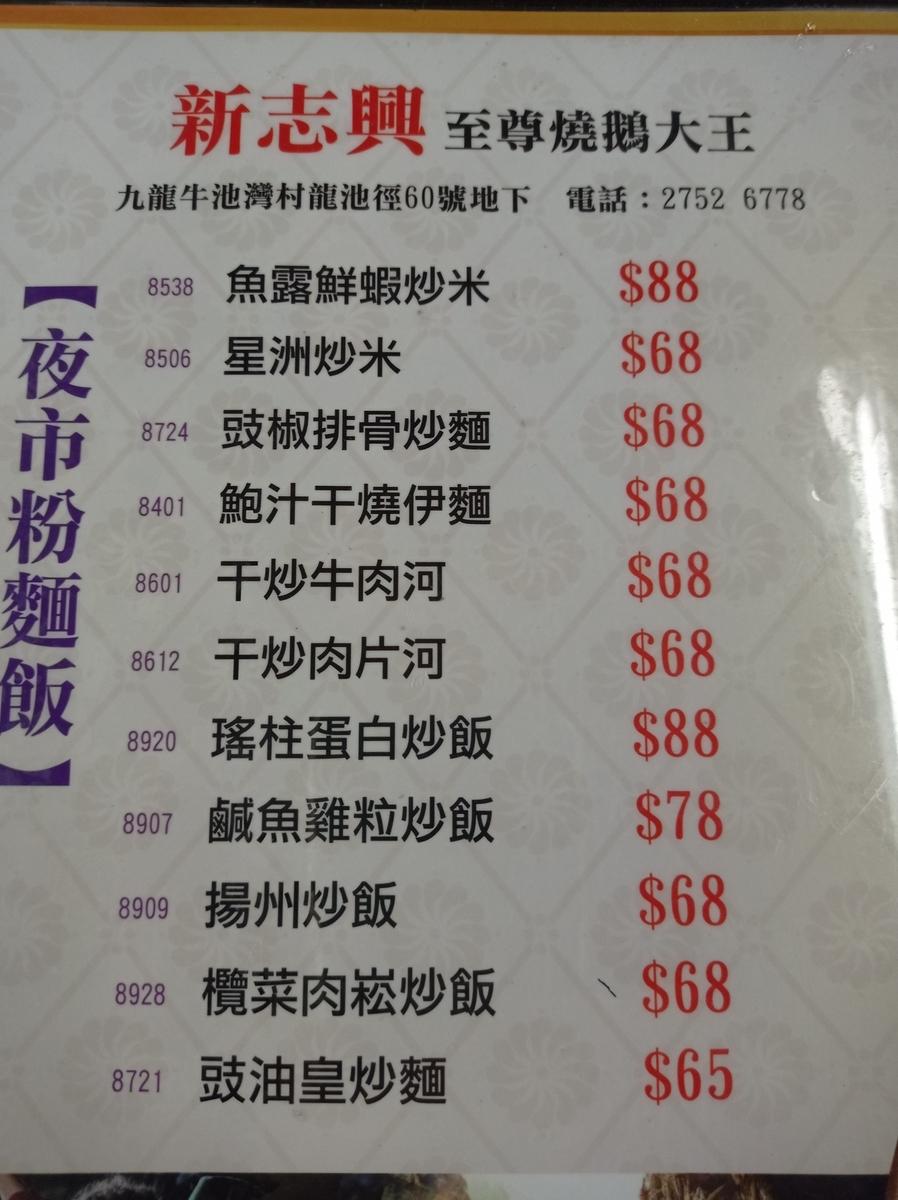 f:id:hongkonghongkong:20210402173822j:plain