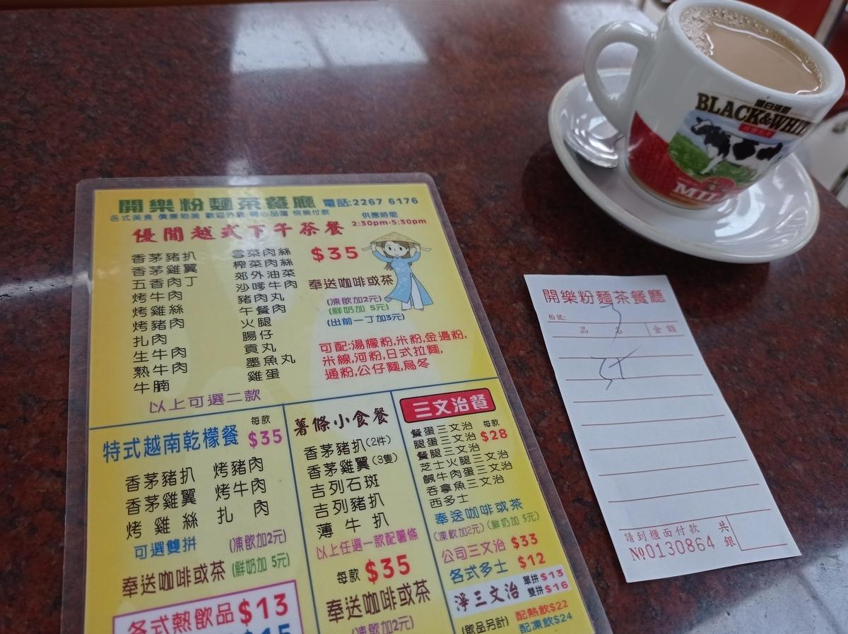 f:id:hongkonghongkong:20210408115543j:plain