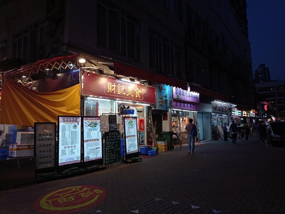 f:id:hongkonghongkong:20210412114933j:plain