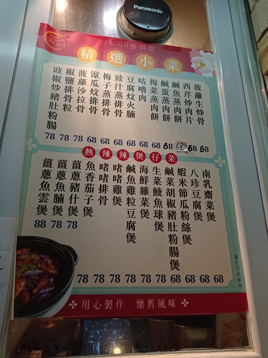 f:id:hongkonghongkong:20210412114952j:plain