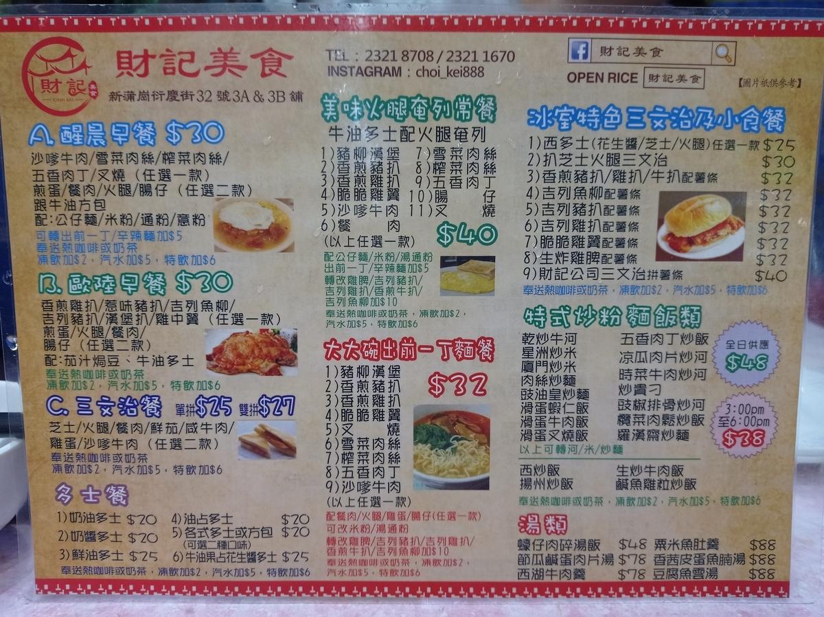 f:id:hongkonghongkong:20210412115043j:plain