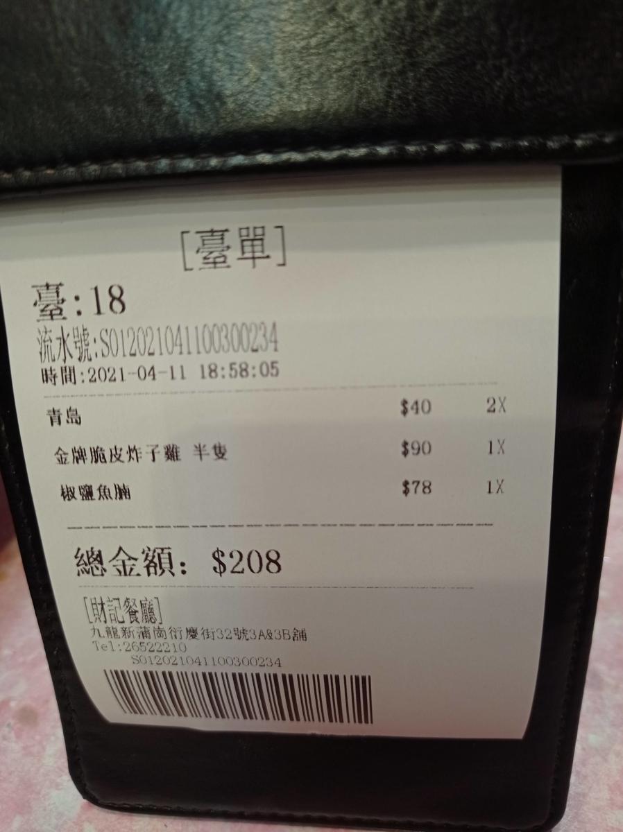 f:id:hongkonghongkong:20210412115109j:plain