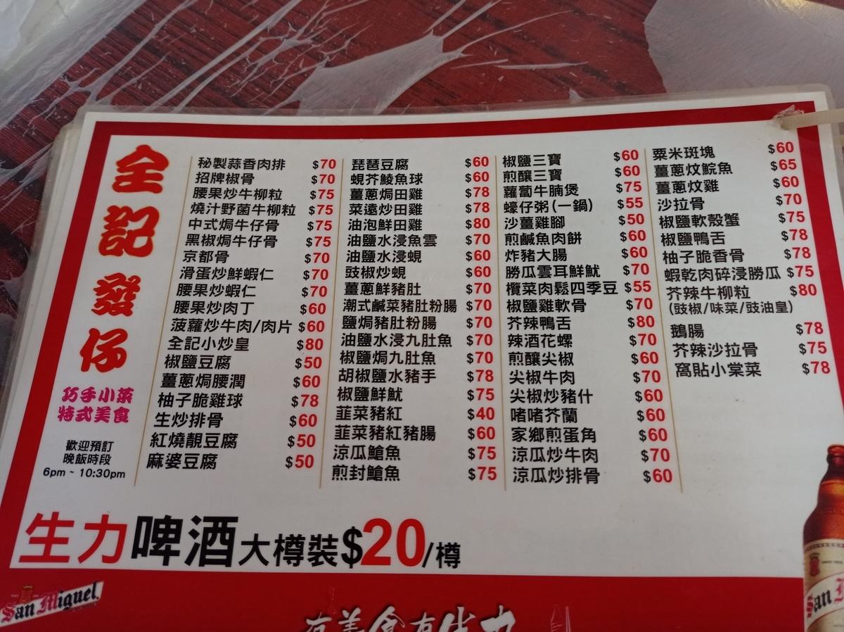 f:id:hongkonghongkong:20210507120612j:plain
