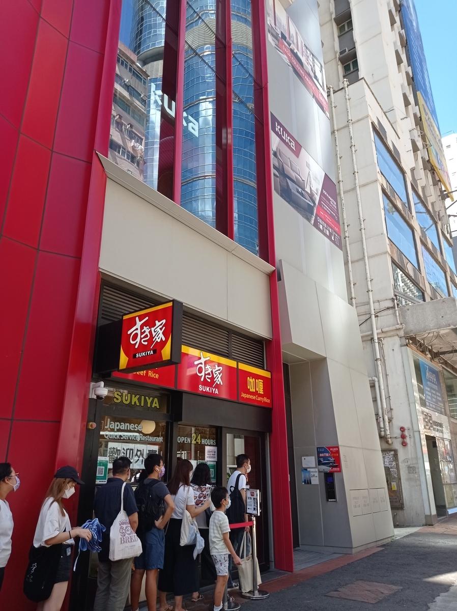 f:id:hongkonghongkong:20210717163912j:plain