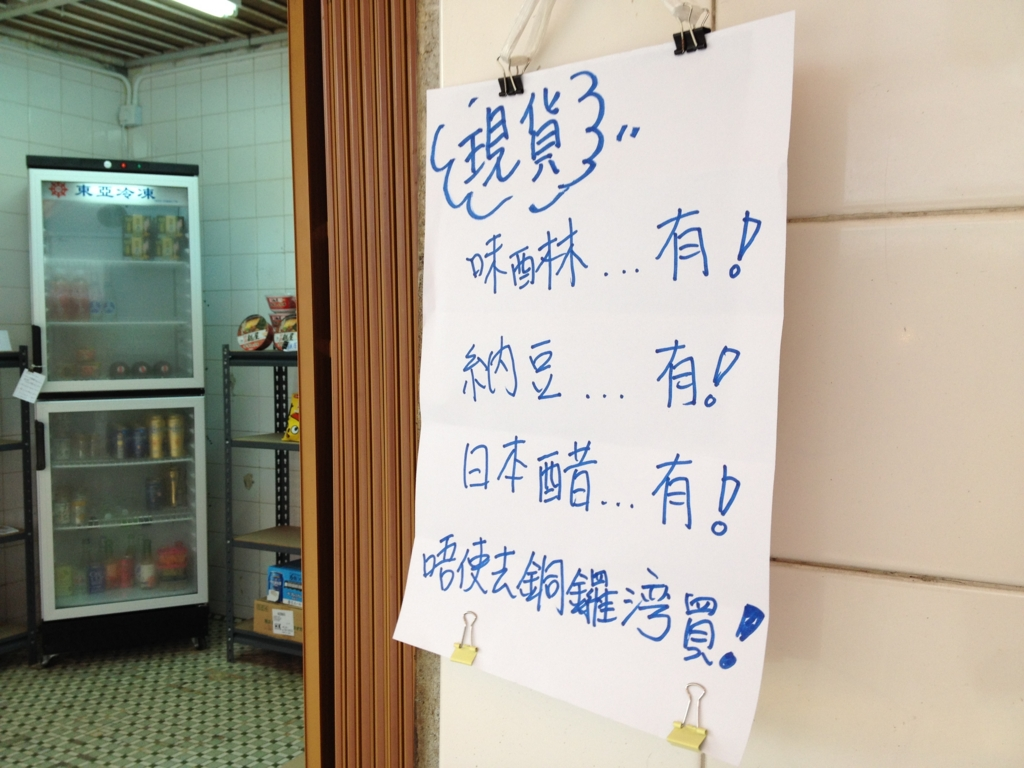 f:id:hongkongjapan:20160625194410j:plain