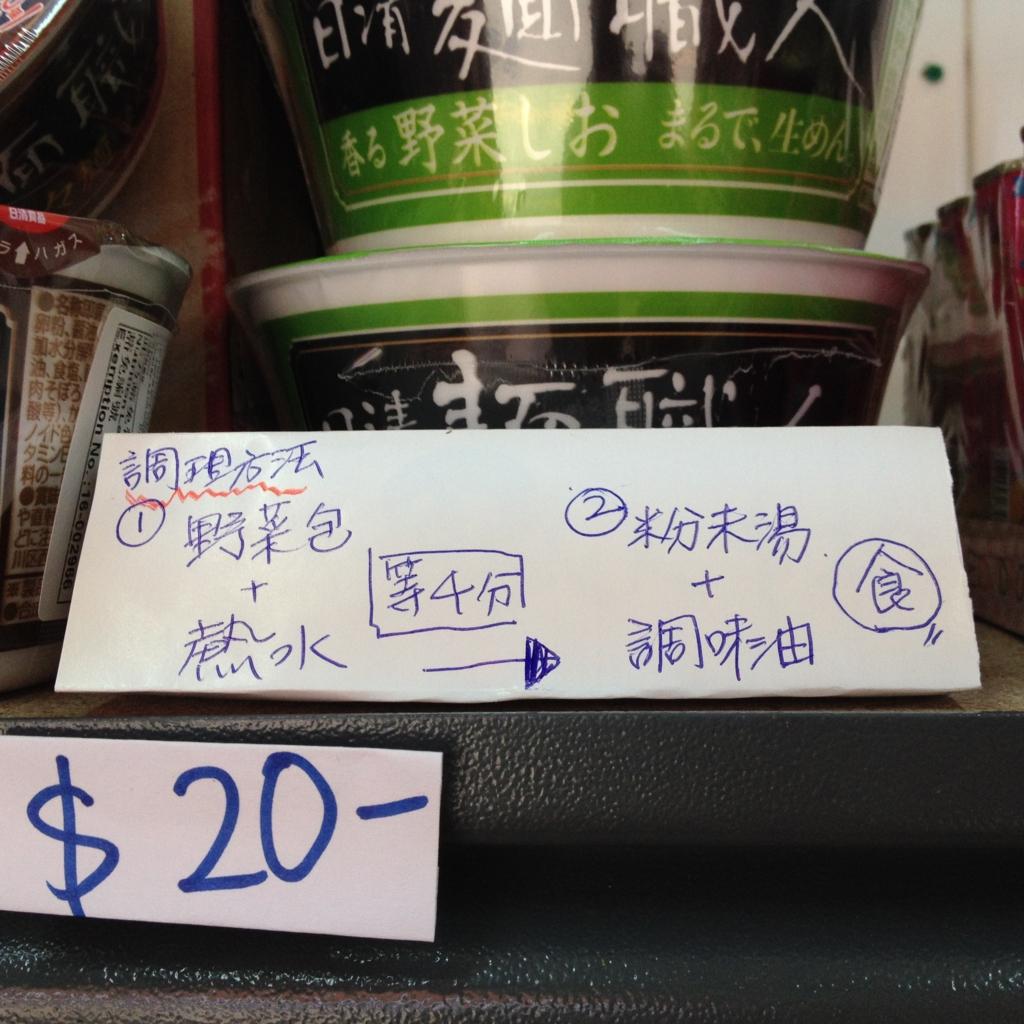 f:id:hongkongjapan:20160626184437j:plain