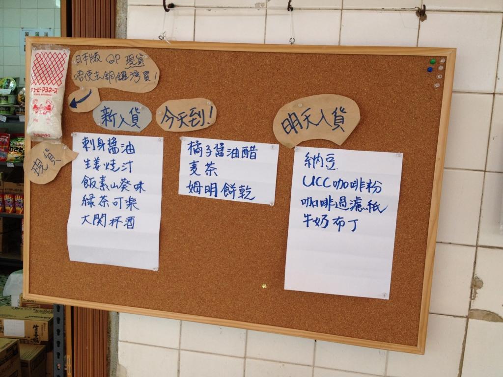 f:id:hongkongjapan:20160627135230j:plain