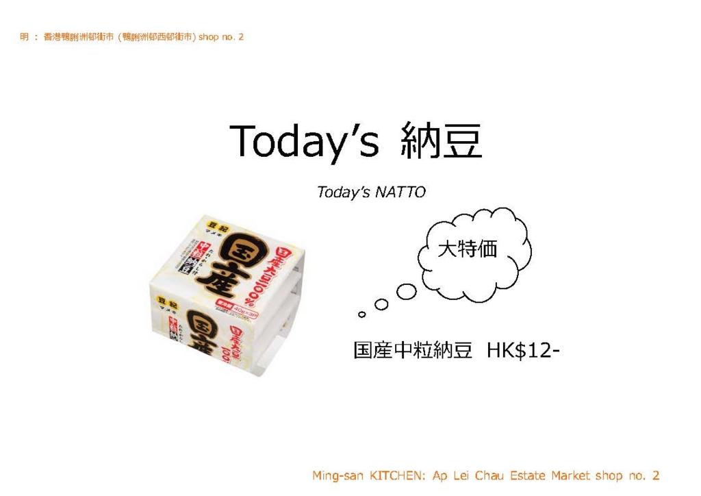 f:id:hongkongjapan:20160627140133j:plain