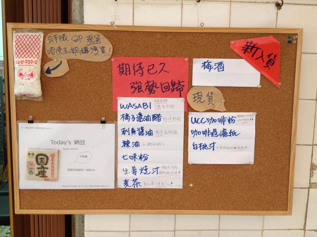 f:id:hongkongjapan:20160627140934j:plain
