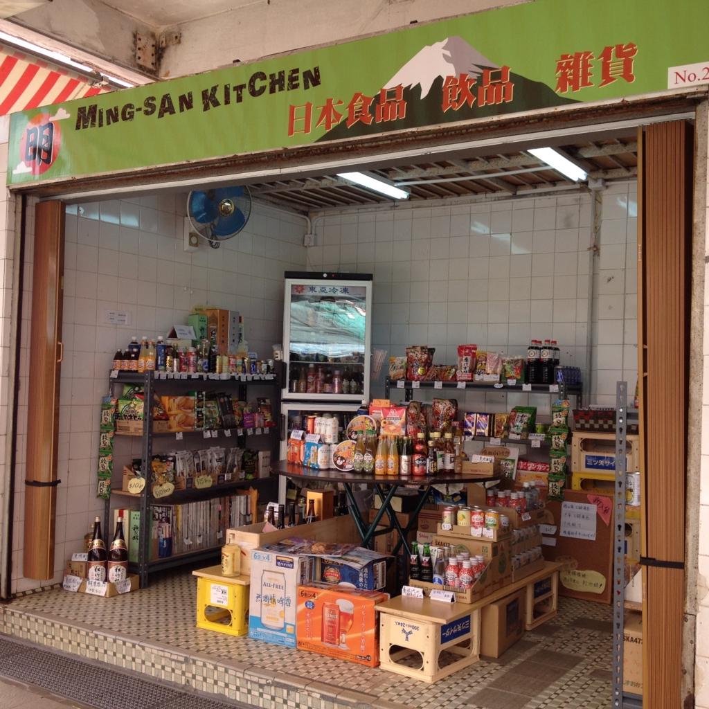 f:id:hongkongjapan:20161018130304j:plain
